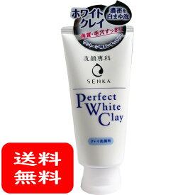 洗顔専科 パーフェクト ホワイトクレイ (洗顔フォーム) 120g
