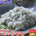 土佐のどろめ お刺身生しらす 同梱用 100g×2パック タレ・ぬた付き 高知土佐湾獲れ 冷凍便 ギフト お祝い 海鮮 海産物