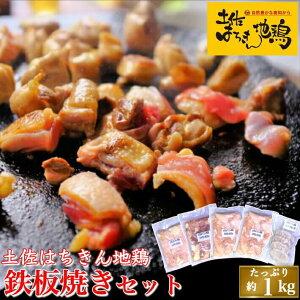 土佐はちきん地鶏 鉄板焼きセット 約1kg(4-5人前) 高知県産 ブランド地鶏 お中元 誕生日 ギフト 贈答用 送料無料 お取り寄せ