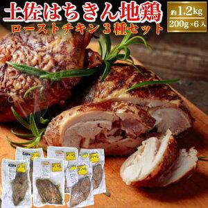 土佐はちきん地鶏 ローストチキン 3種セット 約1.2kg 高知県産 ブランド地鶏 お中元 誕生日 ギフト 贈答用 送料無料 お取り寄せ