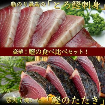 藁焼き鰹の食べ比べセット