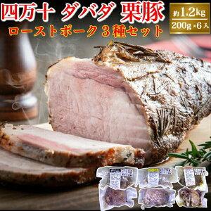 高知県産 四万十 ダバダ栗豚 3種のローストポークセット 約1,2kg ブランド豚 食べ比べ 誕生日 ギフト 贈答用 送料無料 お取り寄せ