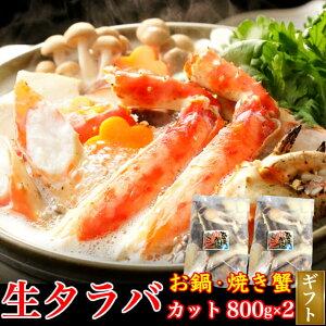 生タラバガニ カットタイプ 800g×2 ギフト対応 本たらばがに 海鮮 グルメ BBQ 焼きガニ お取り寄せ お誕生日 ギフト 送料無料