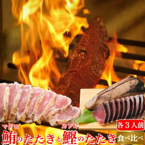 お中元 土佐沖 日戻り 藁焼き鰹たたき 鮪のたたき 食べ比べセット (びんちょう鮪) まぐろ お取り寄せ 御中元 グルメ 誕生日 ギフト 贈答用 送料無料