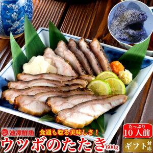 海鮮 珍味 ウツボのたたき(うつぼ4パック 600g以上)土佐 高知 伝統食 おつまみ お取り寄せグルメ 贈答用 自宅用 送料無料