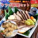 父の日ギフト 海鮮 珍味 ウツボのたたき 生ウツボカット(ウツボの唐揚げ、天ぷら、すき焼き、鍋用)うつぼ堪能セット…