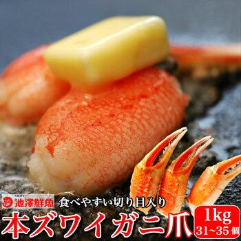 本ズワイガニかに爪1kg(500g×2)切れ目入ボイルずわい蟹爪約31-35個入り海鮮グルメお取り寄せお誕生日ギフト送料無料