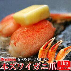 本ズワイガニ かに爪 1kg(500g×2) 切れ目入 ボイルずわい 蟹爪 約31-35個入り 秘伝のタレ 海鮮 グルメ お取り寄せ お誕生日 ギフト 送料無料