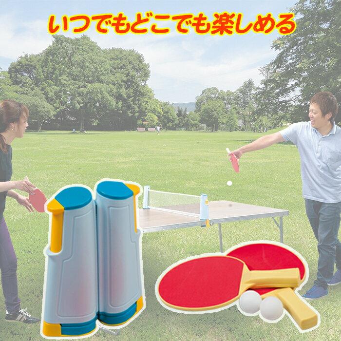 【テーブルピンポン、机が卓球台に!?】家庭用 卓球台 卓球 ミニピンポン 簡単 持ち運び レジャー 旅行 自宅 セット コンパクト パーティー 誕生会 ホビー ミニ卓球セット どこでも ゲーム おもちゃ 子供 型番:Ho-40184