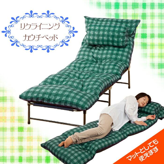 簡易ベッド リクライニングカウチベッド まくら付き 寝布団 ソファー 折りたたみ 軽量 コンパクト 送料無料 メーカー直営 マリン商事 型番:Be-40160