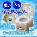 【メーカー直営】【介護用、災害対策用に! 本格派ポータブル水洗トイレ10リットル】