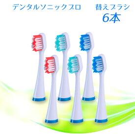 電動歯ブラシ 替えブラシ 6本セット デンタルソニックプロ用替えブラシ メーカー直営 マリン商事
