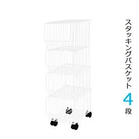 スタッキングバスケット 4段 ホワイトマリン商事 型番:Fu-80494