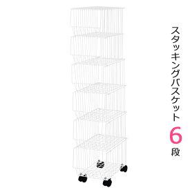 スタッキングバスケット 6段 ホワイトマリン商事 型番:Fu-80517