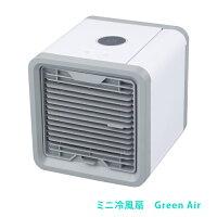 ミニ冷風扇GreenAirマリン商事型番:Ho-80395
