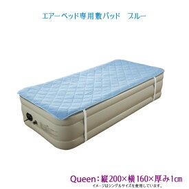エアーベッド専用敷きパッドクイーンブルーマリン商事型番:Be-90011