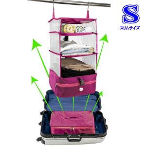 持ち運べるクローゼット スリムサイズ ピンク【トラベルグッズ】 旅行 ビジネス 出張 コンパクト 引っ掛ける フック付き 持ち運び 便利 軽量 大容量 スッキリまとまる 収