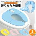 補助便座 折りたたみ トイレシート おまる 男の子 女の子 携帯 かわいい おしゃれ 子供 トイレ 子供用トイレ トイレト…