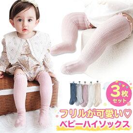 靴下 ベビー 3枚セット キッズ 子供用靴下 3足セット 赤ちゃん 新生児 靴下 ソックス ハイソックス 男の子 女の子 ベビー用品