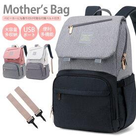 マザーズバッグ ベビーカーバッグ 大容量 多機能 保冷バッグ 保温バッグ おしゃれ マザーズリュック ママバッグ ベビーカー用バッグ リュック ショルダー 手提げ USBポート付
