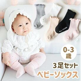 靴下 ベビー 3足セット 3足組 ベビーソックス クルーソックス くつした 靴下 くつ下 靴した ソックス 子供 キッズ 赤ちゃん 女の子 フリル