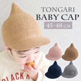 【送料無料】ベビー帽子 麦わら帽子 とんがり帽子 小人帽子 どんぐり帽子 ベビー キッズ 帽子 ハット キャップ ゴム紐付き 男の子 女の子 男児 女児