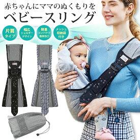 スリング ベビースリング 抱っこ紐 おしゃれ かわいい コンパクト 新生児 抱っこひも ワンショルダー ベビー babysling sling 赤ちゃん スリング