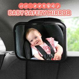 【10/25 2点以上で10%OFFクーポン】 ベビーミラー 車用 インサイトミラー 鏡 車内 チャイルドシート ミラー バックミラー ルームミラー アクリル製 アクリル鏡面 安全 安心 後部座席 車 赤ちゃん 子ども 子供 カー用品 360度回転 ヘッドレスト