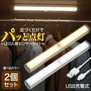 人感センサー ライト センサーライト 照明 LEDセンサーライト LEDライト 人感センサー付きライト 壁掛け照明 フットライト 屋内 人感 おしゃれ 室内 マグネット 廊下 玄関 usb充電 充電式 led 感