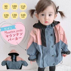 マウンテンパーカー キッズ ベビー ウインドブレーカー ジャケット コート 上着 子供服 キッズ ベビー 女の子 ガールズ フード付き
