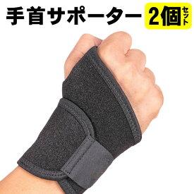 送料無料【2枚セット】 手首サポーター 腱鞘炎 関節痛 怪我防止 手首の痛み 手首保護に ラップタイプ 手首ベルト 固定 男女兼用