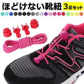 【送料無料】3足セット 結ばない靴紐 解けない靴紐 子供から大人まで使える カラバリエーション豊富 おしゃれな くつ紐