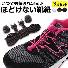 【送料無料】3足セット 結ばない靴紐 解けない靴紐 子供から大人まで使える シンプル おしゃれな くつ紐
