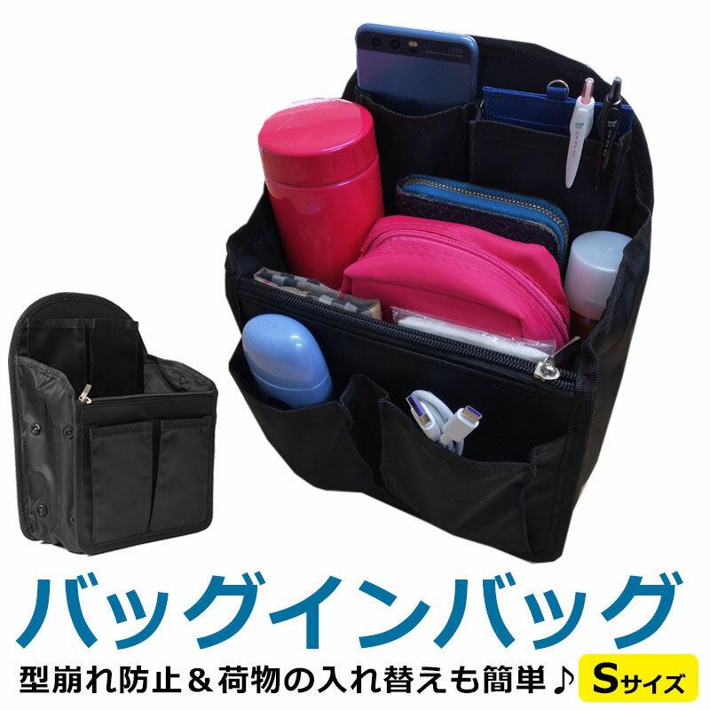 【送料無料】 バッグインバッグ リュック リュックインバッグ 縦型 小さめ a4 軽量 整理 ショルダー 大容量 インナーバッグ バックインバック 収納 ビジネス リュックインバック bag in bag