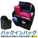 【送料無料】 バッグインバッグ リュック リュックインバッグ 縦型 小さめ a4 軽量 整...