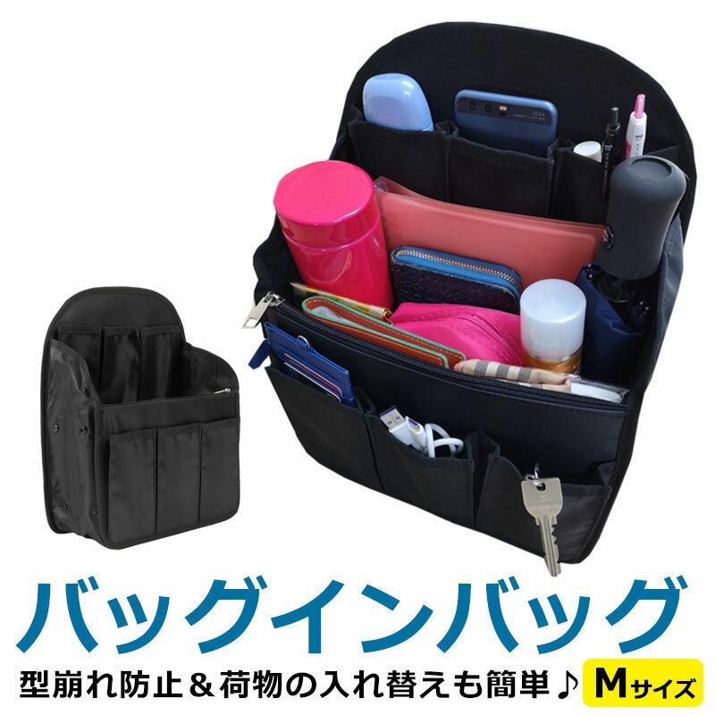 【送料無料】 バッグインバッグ リュック リュックインバッグ 縦型 大きめ a4 軽量 整理 ショルダー 大容量 インナーバッグ バックインバック 収納 ビジネス リュックインバック bag in bag リュックインナー