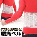 【半額】腰痛ベルト ボーン入り 幅広タイプで固定力抜群! 腰サポーター コルセット メッシュ 通気性抜群 腰痛 ぎっ…