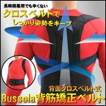 【送料無料】Bussola姿勢矯正ベルト猫背矯正背筋矯正クロスベルトで肩甲骨を無理なく開く男女兼用ブラック
