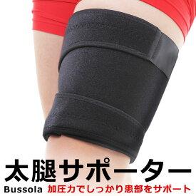【送料無料】太もも サポーター 太腿 肉離れ 怪我予防 加圧で幹部を効果的にサポート 圧迫 保温 男女兼用 1枚入り