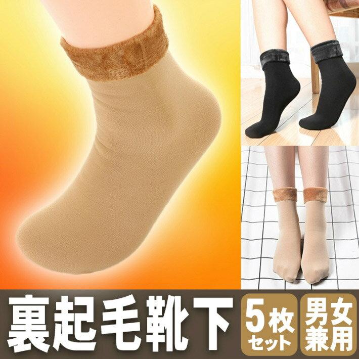 【送料無料】 靴下 暖かい あったか 防寒 レディース 冷え性対策 裏起毛靴下 5足セット 厚手 保温 女性