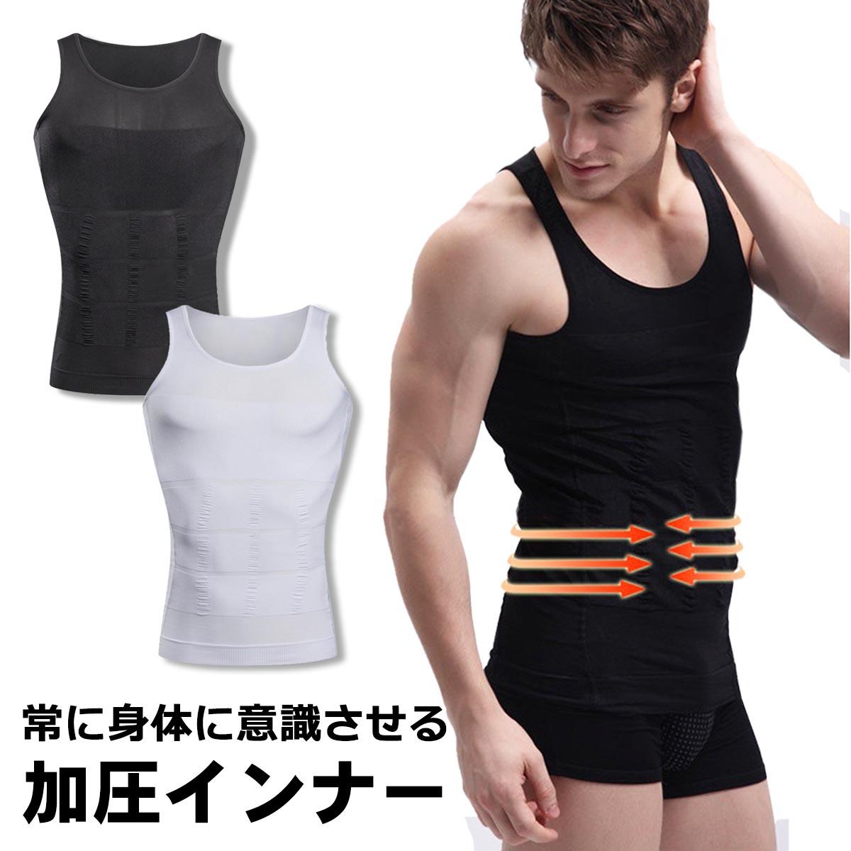 【送料無料】 加圧シャツ メンズ 加圧インナー 加圧Tシャツ タンクトップ 姿勢矯正 背筋補正 サポーター コンプレッションウェア 補正下着 インナーシャツ