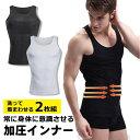 【送料無料】 2枚セット 加圧シャツ メンズ 加圧インナー 加圧Tシャツ タンクトップ 姿勢矯正 背筋補正 サポーター コンプレッションウェア 補正下着 インナーシャツ