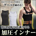 【送料無料】 加圧シャツ メンズ 加圧インナー 加圧Tシャツ タンクトップ 姿勢矯正 背筋補正 サポーター コンプレッシ…