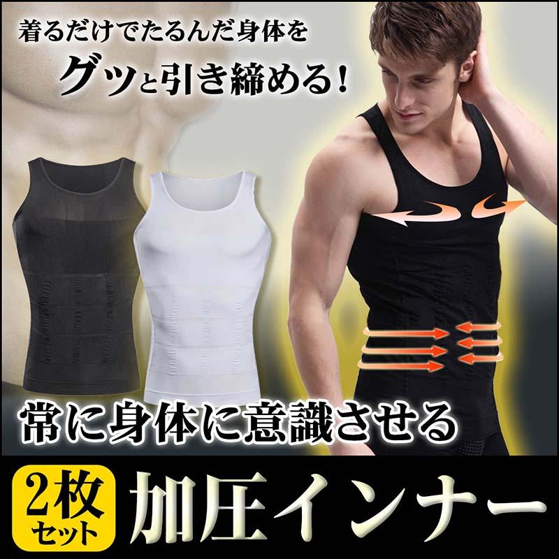 【送料無料】 2枚セット! メンズ 加圧シャツ / 加圧インナー おなか回りを締め付け、脂肪燃焼・姿勢矯正サポート!