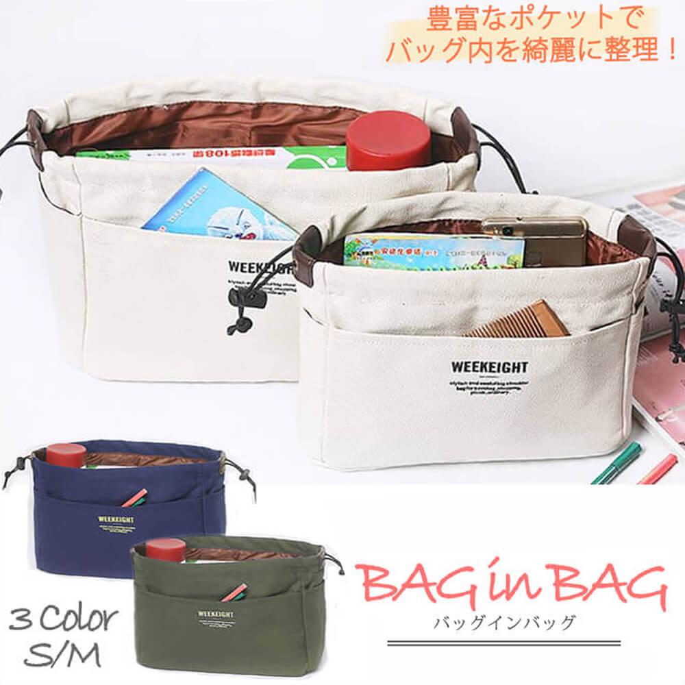 バッグインバッグ インナーバッグ トートバッグ 整理 baginbag 収納 トラベルポーチ レディース 大きめ 小さめ バッグ イン 化粧ポーチ キャンバス 仕切り 整理