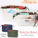 バッグインバッグ インナーバッグ トートバッグ 整理 baginbag 収納 トラベルポーチ レディース 大きめ 小さめ バッグ…