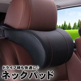 車用ネックパット 車用品 車 汎用 ネッククッション クッション ネックピロー 首枕 枕 ヘッドレスト枕 ヘッドレスト ピロー カーシート 首サポート 低反発 リラックス 車載 車載用 車内