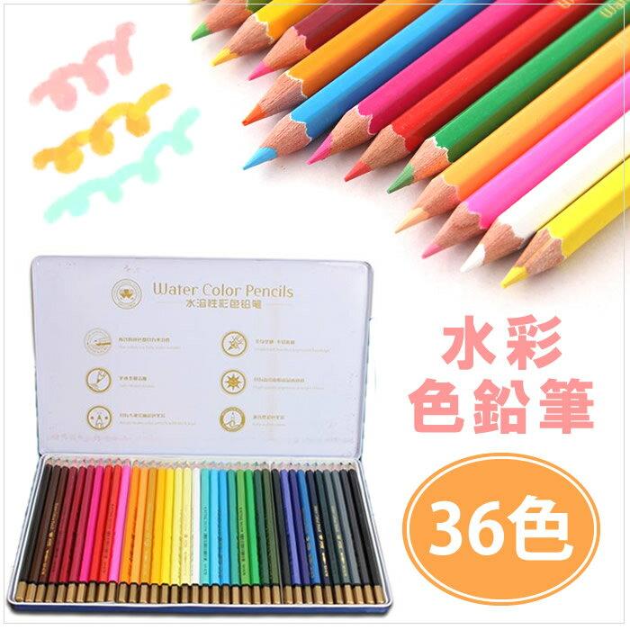 【送料無料】「水彩色鉛筆36色」 筆 色鉛筆 36色 大人の塗り絵 お絵かき 文房具 色えんぴつ ぬりえ イラスト デザイン ステーショナリー