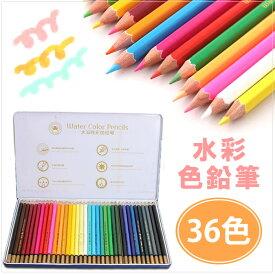 「水彩色鉛筆36色」 筆 色鉛筆 36色 大人の塗り絵 お絵かき 文房具 色えんぴつ ぬりえ イラスト デザイン ステーショナリー