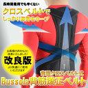 【送料無料】Bussola 猫背矯正ベルト 改良版 姿勢矯正ベルト 背筋矯正 肩こり グッズ 猫背 矯正 クロスベルトで肩